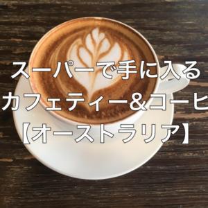スーパーで手に入るデカフェティー&コーヒー【オーストラリア】