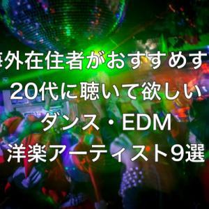 【海外在住者がおすすめする】20代に聴いてほしいダンス・EDM洋楽アーティスト9選
