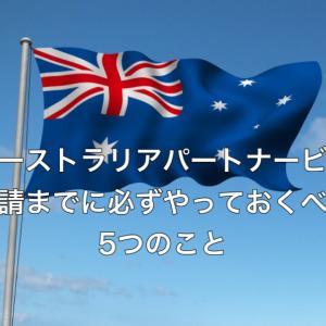 【オーストラリアパートナービザ】申請までに必ずやるべき5つのこと
