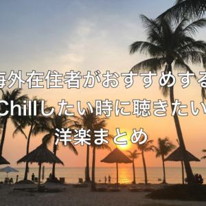 【海外在住者がおすすめする】Chill(チル)したいときに聴きたい洋楽まとめ
