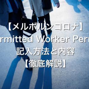 【徹底解説】Permitted Worker Permit記入方法と内容【メルボルンコロナ】