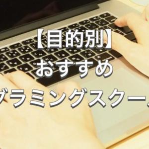 【目的別】おすすめオンラインプログラミングスクール5選