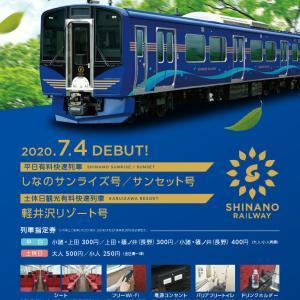 しなの鉄道 SR1系 7月デビュー!