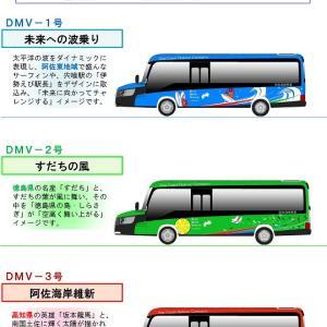 JR四国 牟岐線 阿波海南~海部間DMVに転換へ!