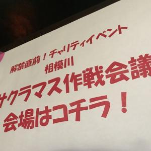 解禁直前!チャリティイベント相模川サクラマス作戦会議が無事終了のお知らせ 前編