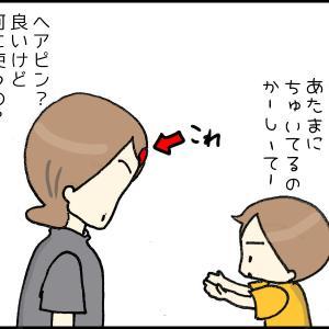 魔法少年②