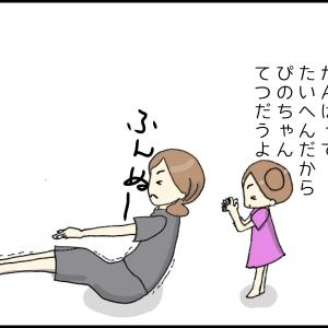 子どもと一緒にダイエット~長女編Part2~