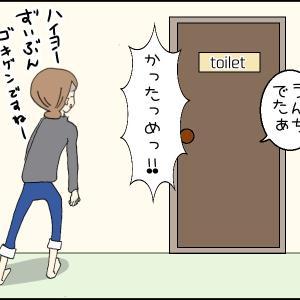 トイレで長男がしていたこと
