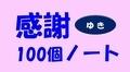 【育児記録】長所&感謝100個ノート【双子長女】
