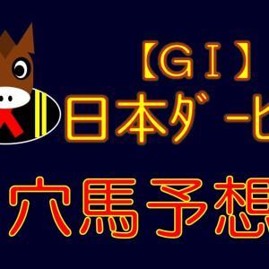 【GⅠ】日本ダービー 展望