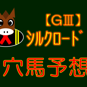 【GⅢ】シルクロードS【波乱度A+】