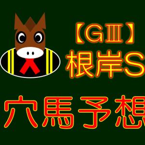 【GⅢ】根岸S【波乱度B-】