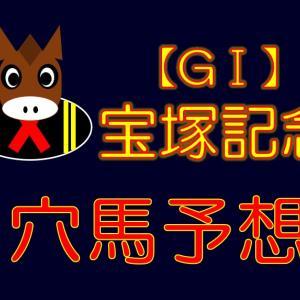 【GⅠ】宝塚記念【波乱度A-】