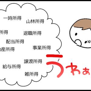 【所得所得所得】FP試験の勉強をするとこんな良いことがあるよ♪~タックスプランニング編~