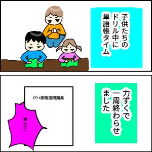 【FP1級】勉強の経過と子どもたちに責任はないということ