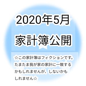 2020年5月 家計簿公開