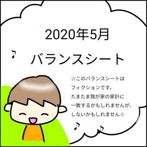 【家計簿】2020年5月 バランスシート