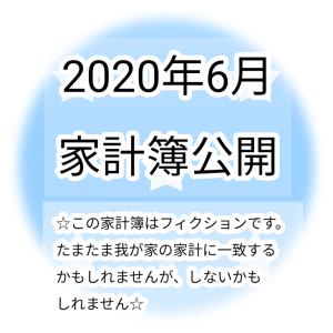 2020年6月 家計簿公開