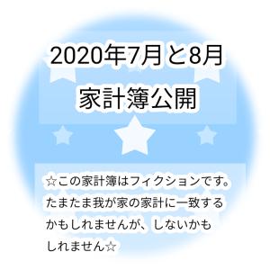 2020年7月と8月 家計簿公開
