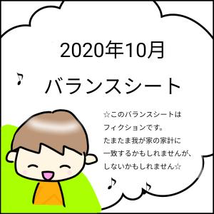 2020年10月 バランスシート 【食費8万でも資産は増やせる】