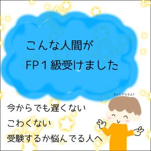 【FP1級】どんな人が受験するの?私のスペックと自信