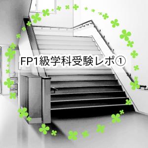 FP1級学科受験レポ① 令和2年9月13日実施回