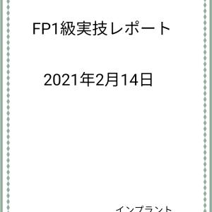 FP1級実技レポート①会場到着~面接開始までの流れ