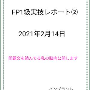 FP1級実技レポート②脳内公開!