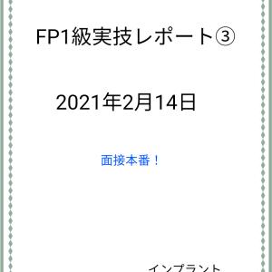 FP1級実技レポート③面接スタート!