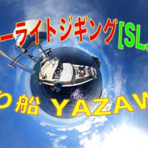 スーパーライトジギング[沖縄]SLJ