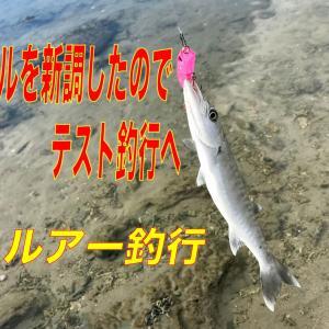 ウルトラライト[UL]タックルでテスト釣行