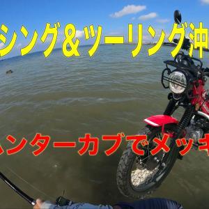 フィッシング&ツーリング[沖縄]