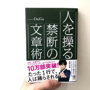 メンタリストdaigoの「人を操る禁断の文章術」を読んでみた!【書評&感想】