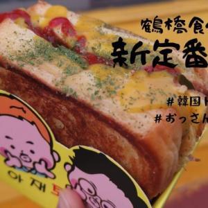 鶴橋の食べ歩きグルメ新定番「韓国トースト」をオススメする3つの理由
