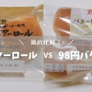 セブンの金のバターロールを徹底比較!98円バターロールとの差は何?