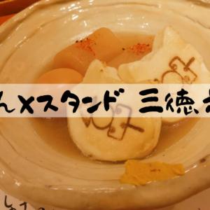 梅田の「おでん×スタンド三徳六味」はお酒も料理も豊富で女子ウケ◎