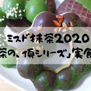 ミスド抹茶2020は祇園辻利×鎧塚コラボ!「頂シリーズ」から4種類を実食レビュー