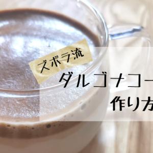 ズボラ流ダルゴナコーヒーの作り方【泡立て器不要の超簡単レシピ】