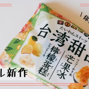 チロルチョコ「台湾スイーツ」をご紹介します。感想や購入場所など