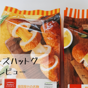 冷凍チーズドッグ(ハットグ)2種類を正直レビュー【リピありなし?】