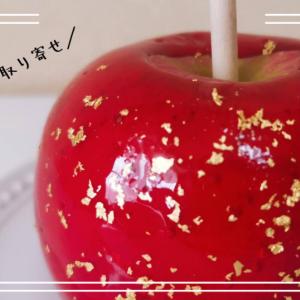 金沢を感じるりんご飴「つんつんぶんのりんご」をお取り寄せ