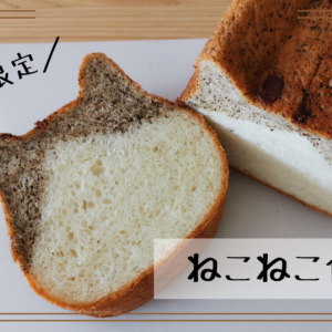 今ねこねこ食パンを買うなら○○味がオススメ!【8月限定】