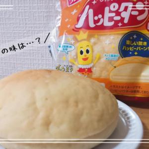 思わず衝動買い!「ハッピーターン味のメロンパン」お菓子なコラボのお味は果たして?