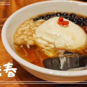 台湾スイーツの定番「豆花」をコスパよく梅田で食べるなら【美肌になりたい人必見】