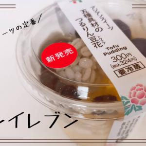 セブンイレブンの新商品は台湾スイーツ「豆花」気になる中身と感想。