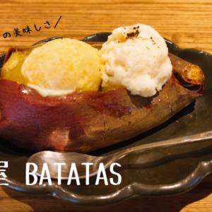 梅田の焼き芋専門店のテッパン!ひやあつが絶品のお芋スイーツを実食