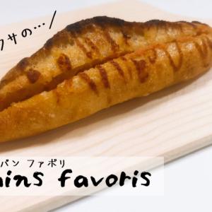 【守口】レ パン ファボリで美味いと評判の『あるもの』を買いに