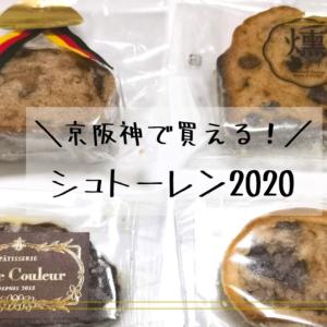 シュトーレン2020購入品紹介 京阪神で買える全5種類!