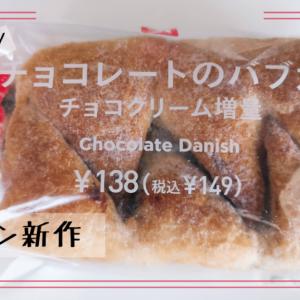 【見逃し厳禁】セブンのバブカがチョコ多めになって復活!手頃に手軽に食べるなら今