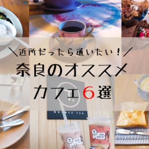 近所だったら通いたい!奈良で見つけたオススメのカフェ6選【ならまち・高畑編】